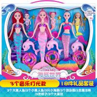音乐炫彩灯美人鱼玩具洋娃娃套装大礼盒人鱼公主女孩儿童生日礼物 50CM 礼盒灯光音乐m16(6个娃娃) 36CM精美礼