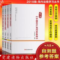 全套四册:学习中国共产党问责条例 学习中国共产党党内监督条例 学习中国共产党务公开条例试行 学习中国