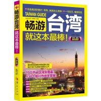 【新书店正品包邮】 畅游台湾 《畅游台湾》编辑部 9787508079356 华夏出版社