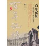 百年记忆――中国近现代文人心灵的探索
