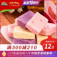 【满减】【三只松鼠_酸奶果粒块54g】水果干网红儿童休闲零食