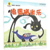 正版-FLY-捣蛋猫米乐 9787121268991 知礼图书专营店