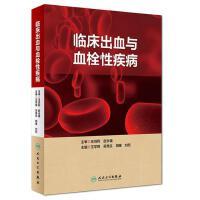 临床出血与血栓性疾病