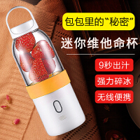 生日礼物女生实用送女友老婆朋友便携充电家用迷你榨汁机创意维他命榨汁杯抖音同款黑科技