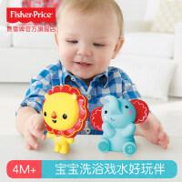 费雪洗浴小狮子/小象玩具 洗澡玩具 宝宝戏水玩具 小狮子/小象