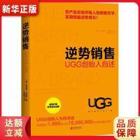逆�蒌N售:UGG��始人自述,北京�合出版公司,9787550294332【新�A��店,品�|保障】