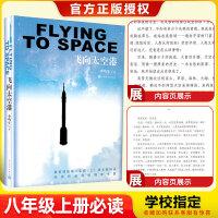 飞向太空港 初中生必读版八年级上册人教版上 人民文学出版社 正版包邮原著 9-10-12-15岁初二中学生课外阅读书籍