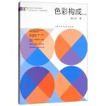 """正版全新 新视域・中国高等院校视觉传达设计""""十三五""""规划教材:色彩构成(新一版)"""