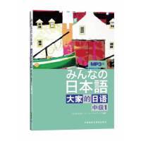 日本语:大家的日语(中级1)(MP3版)(みんなの日本�Z)――日本出版社原版引进经典产品,全球畅销日语教材