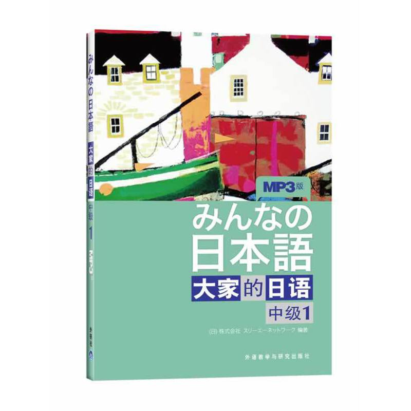 日本语:大家的日语(中级1)(MP3版)(みんなの日本語)——日本出版社原版引进经典产品,全球畅销日语教材