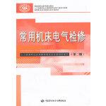 常用机床电气检修(第二版)