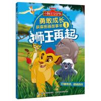 小狮王守护队勇敢成长拼音图画故事书1 狮王再起