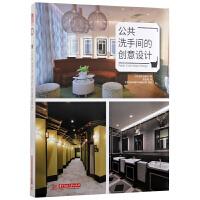 公共洗手间的创意设计 公共空间 魅力洗手间 转换空间 公共室内空间设计书籍