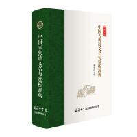 中国古典诗文名句赏析辞典 名句赏析 文学古籍 提高读者对古典诗文的阅读领悟和鉴赏能力 中国文学读物畅销图书