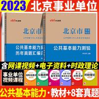 2021年北京市事业单位考试用书 中公2020北京事业单位考试 公共基础综合能力测验 教材历年真题试卷2本 北京市东城西