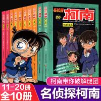 名侦探柯南11-20册 漫画书全套 彩色抓帧简单而不长的儿童推理悬疑刺激而不暴力充满无穷的正能量破案高手小学生畅销童书