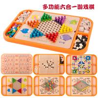 儿童飞行棋跳跳棋五子棋小学生多功能游戏智力棋类小孩玩具男女孩