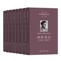 维特根斯坦文集(共8卷)维特根斯坦  商务印书馆