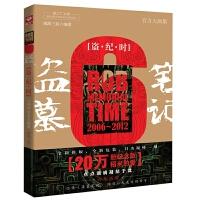 正品全新 盗墓笔记六周年纪念大画集:盗・纪・时
