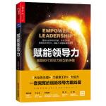 赋能领导力:指数时代领导力转型的关键 田俊国 湛庐文化 出品 9787213081095 浙江人民出版社