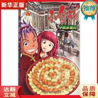 小食神5―夺回东坡肉 许培育 江苏少年儿童出版社