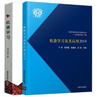 【全2册】机器学习及其应用2019+机器学习 计算机自动化信息处理专业研究人员参考书人工智能技术