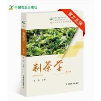 全新正版制茶学 第三版 夏涛主编 中国农业出版社 9787109212893 茶叶加工原理 茶叶加工工艺 茶叶加工方法