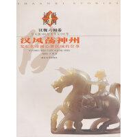 话说陕西 汉魏六朝卷 公元前206年至公元581年汉风荡神州发生在帝国心脏区域的往事