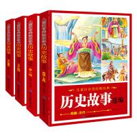 儿童注音美绘版经典历史故事选编(简装)