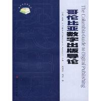 哥伦比亚数字出版导论 (美)卡斯多夫(Kasdorf,W.E.),徐丽芳,刘萍 9787810909204 苏州大学出版