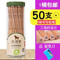 铅笔木世界原木2比铅笔考试50支H2B六三角小学生儿童批发