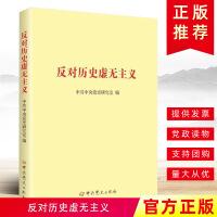 正版 反对历史虚无主义 中国现代虚无主义史学研究理论书籍 中共党史出版社9787509843307