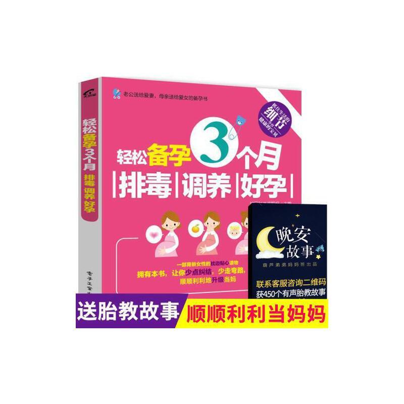 《轻松备孕3个月排毒 调养 好孕》备孕书籍2018备孕调理孕前准备
