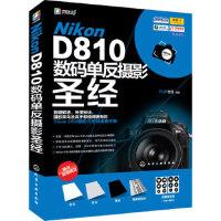 【新书店正版】Nikon D810数码单反摄影FUN视觉著化学工业出版社9787122216618