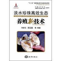 淡水珍珠高效生态养殖新技术李家乐 等海洋出版社9787502788063