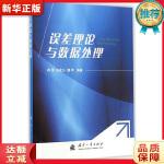 误差理论与数据处理 蒋萍 国防工业出版社9787118097559『新华书店 品质无忧』