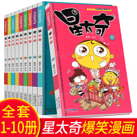 正版 星太奇漫画1-10全套10本 儿童读物书籍7-8-9-10-12岁少儿图书畅销书 小学生课外阅读书籍 幽默搞笑爆笑