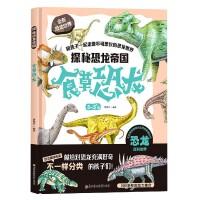 食草恐龙(3-5+岁)/探秘恐龙帝国
