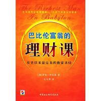 巴比伦富翁的理财课 (美)克拉森 著,比尔李 译 9787500447924 中国社会科学出版社