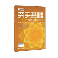 学而思初中数学:夯实基础--初二数学跟踪练习(上册)