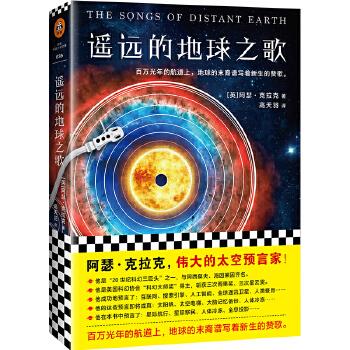 遥远的地球之歌(pdf+txt+epub+azw3+mobi电子书在线阅读下载)