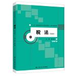 """税法(第4版)(""""十三五""""普通高等教育应用型规划教材・会计与财务系列)"""