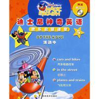 迪士尼神奇英语5 蓝津【正版图书,品质无忧】【稀缺旧书】