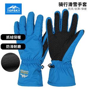 【99元三件】Topsky/远行客 户外滑雪手套全指运动登山防寒防风雨保暖手套