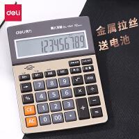 语音计算器大按键12位得力1541a大屏财务大号办公用品桌面商务型会计专用
