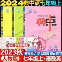 典中点七年级上册语文数学英语人教版全套共3本2019秋