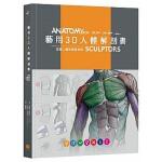【中商原版】艺用3D人体解剖书 认识人体结构与造型 港台原版 �用3D人�w解剖�� �J�R人�w�Y���c造型