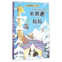 长颈鹿拉拉(注音版)/冰波动物童话 冰波 9787535863898 湖南少儿[爱知图书专营店]