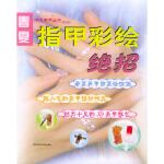 春夏指甲彩绘日本株式会社,赵春辉,徐丽丽9787538427899吉林科学技术出版社