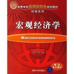 【二手旧书8成新】宏观经济学 祁华清 清华大学出版社 9787302149385